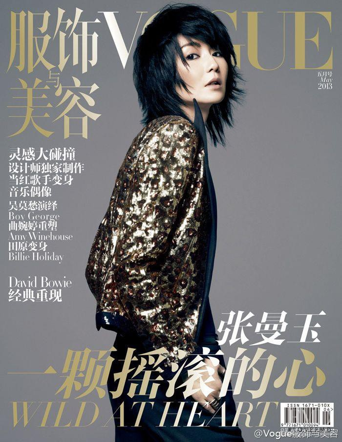 Maggie Cheung featured on the Vogue China cover from May 2013