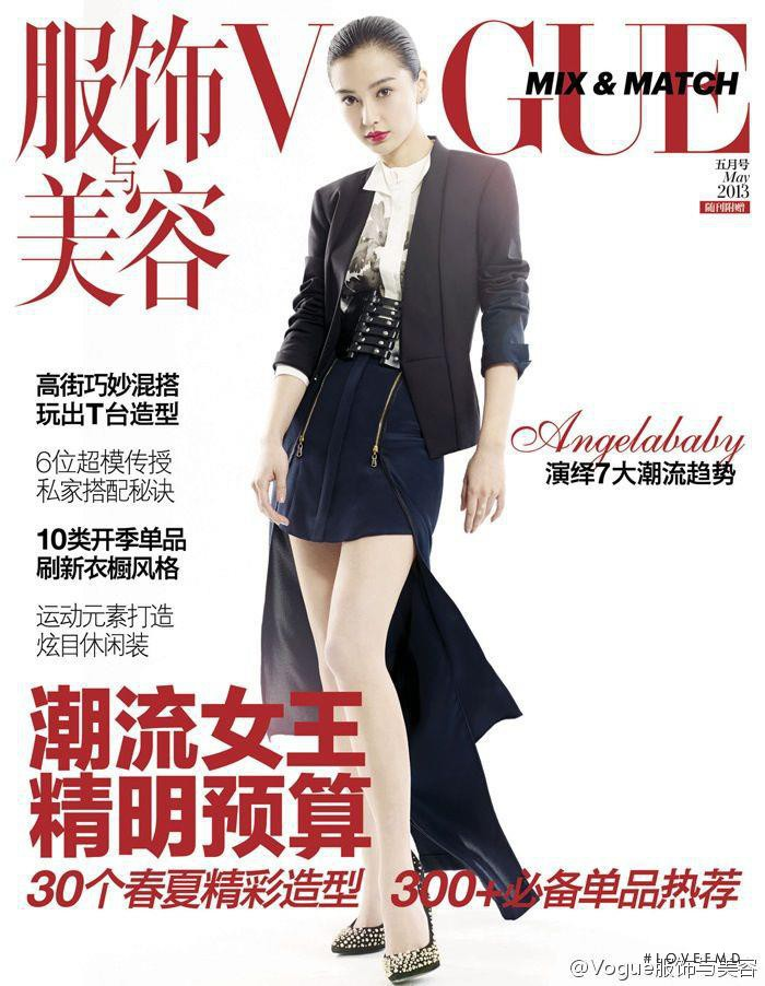 Angelababy featured on the Vogue China cover from May 2013