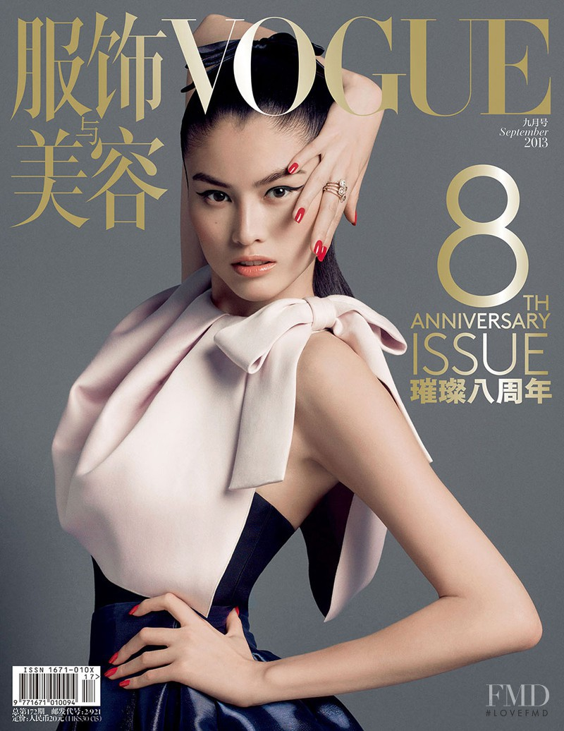 Sui He featured on the Vogue China cover from September 2013