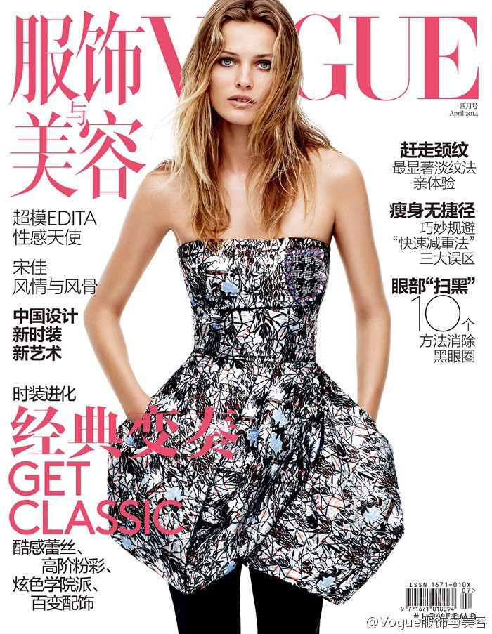 Edita Vilkeviciute featured on the Vogue China cover from April 2014