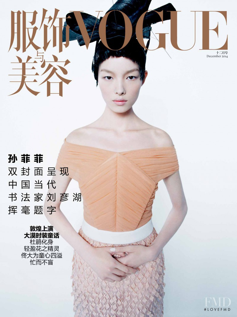 Fei Fei Sun featured on the Vogue China cover from December 2014