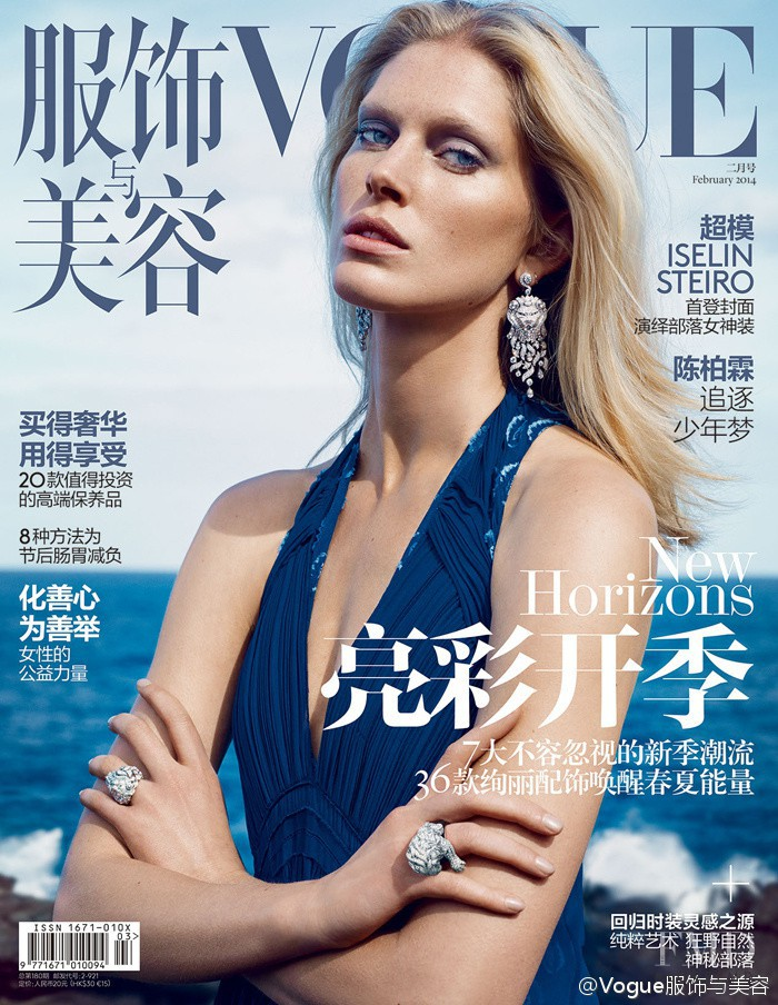 Iselin Steiro featured on the Vogue China cover from February 2014