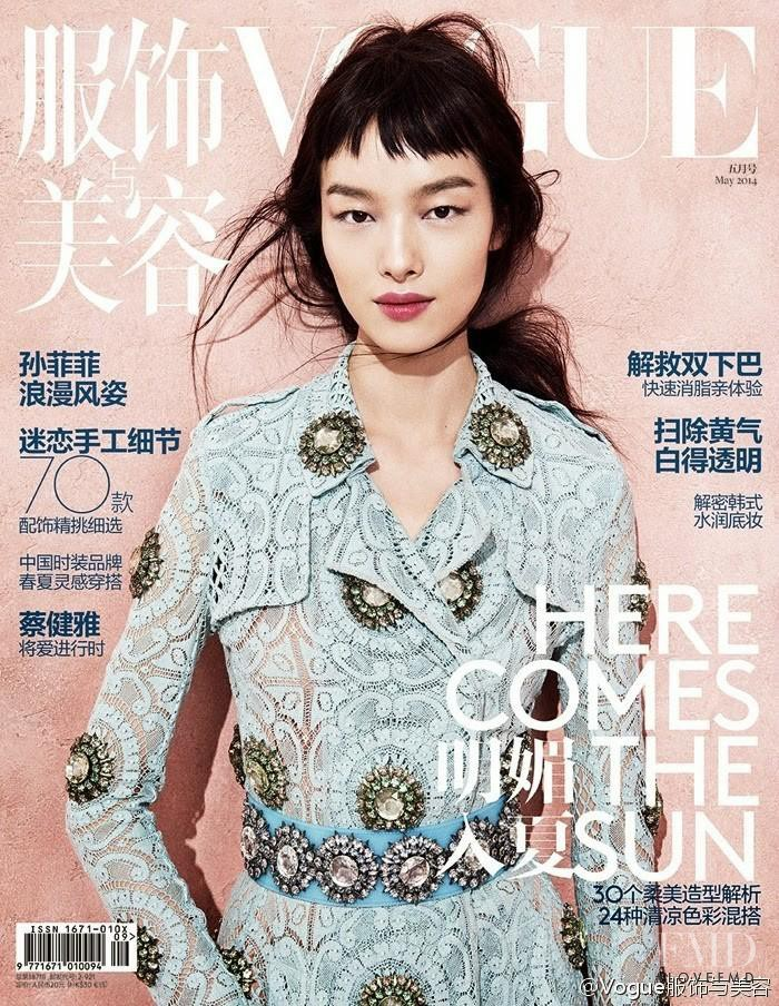 Fei Fei Sun featured on the Vogue China cover from May 2014