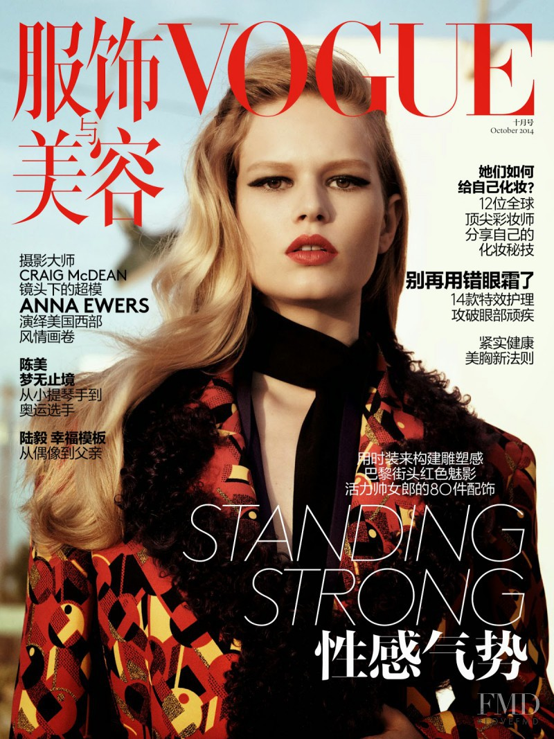 Anna Ewers featured on the Vogue China cover from October 2014