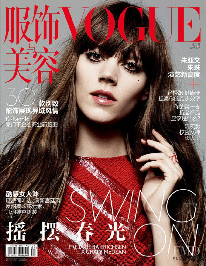 Freja Beha Erichsen featured on the Vogue China cover from April 2015