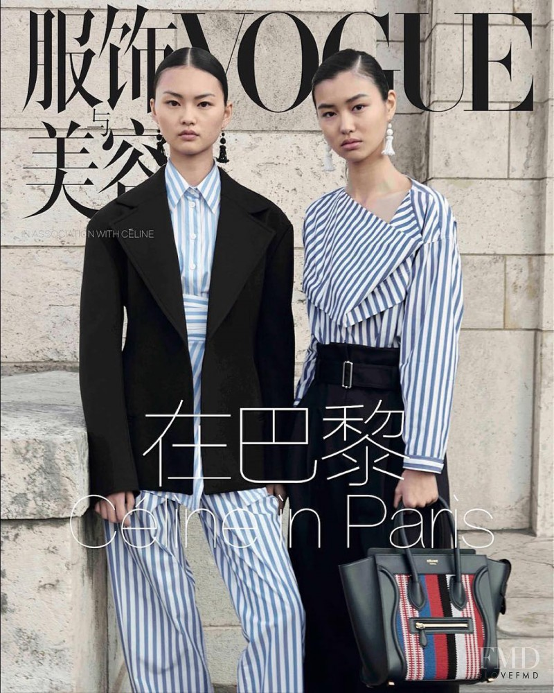Cong He featured on the Vogue China cover from December 2015