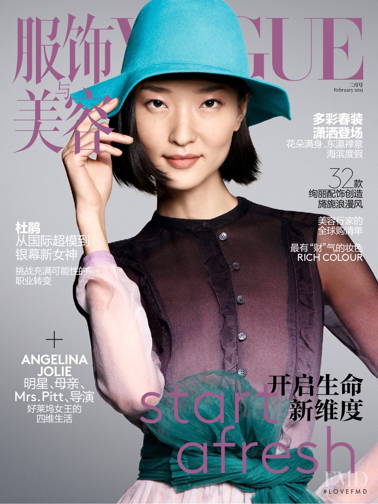 Du Juan featured on the Vogue China cover from February 2015