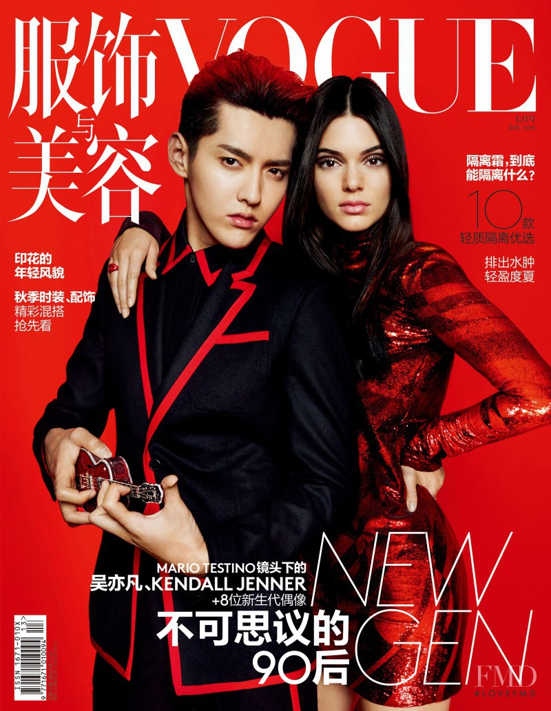 Kendall Jenner featured on the Vogue China cover from July 2015