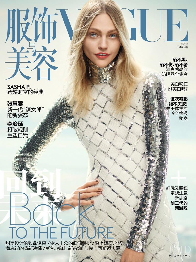 Sasha Pivovarova featured on the Vogue China cover from June 2015