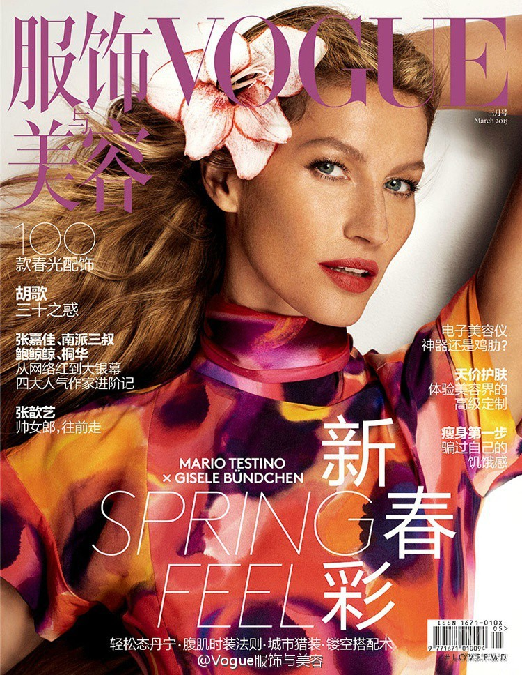 Gisele Bundchen featured on the Vogue China cover from March 2015