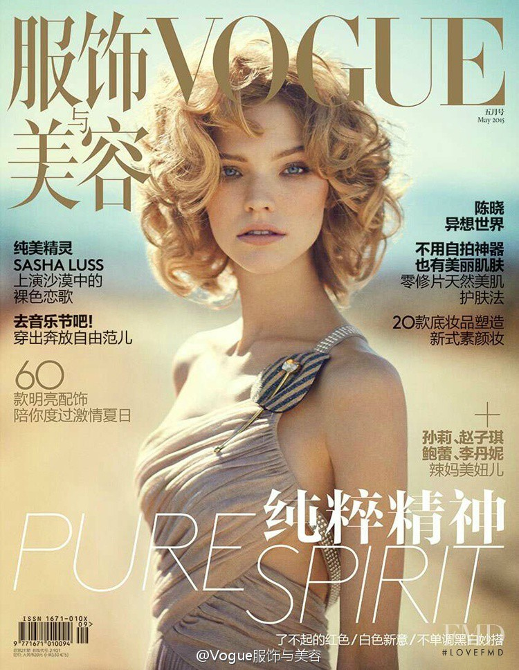 Sasha Luss featured on the Vogue China cover from May 2015