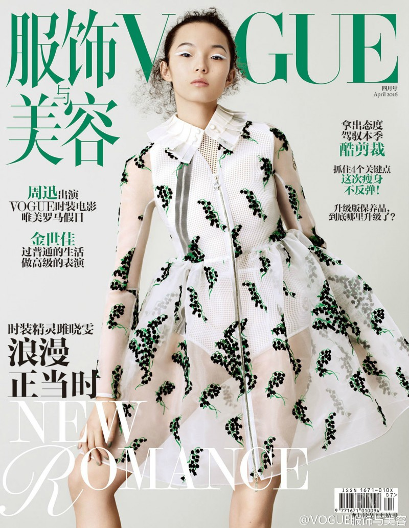 Xiao Wen Ju featured on the Vogue China cover from April 2016