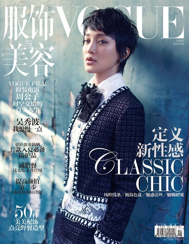 Zhou Xun featured on the Vogue China cover from June 2016