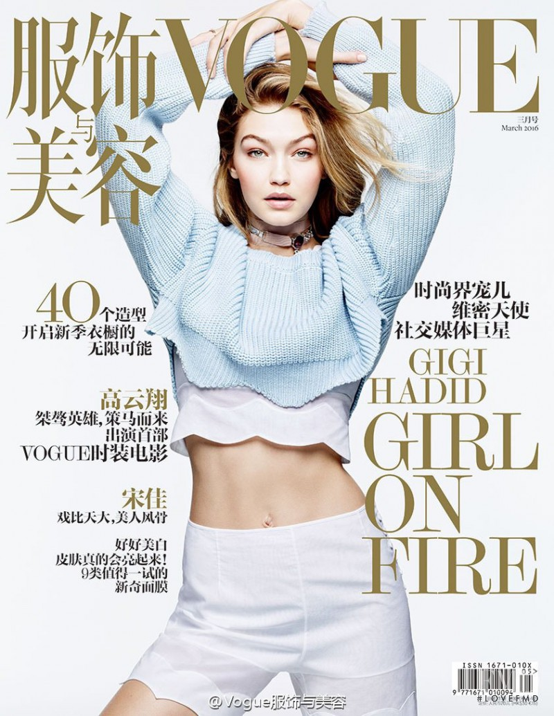 Gigi Hadid featured on the Vogue China cover from March 2016