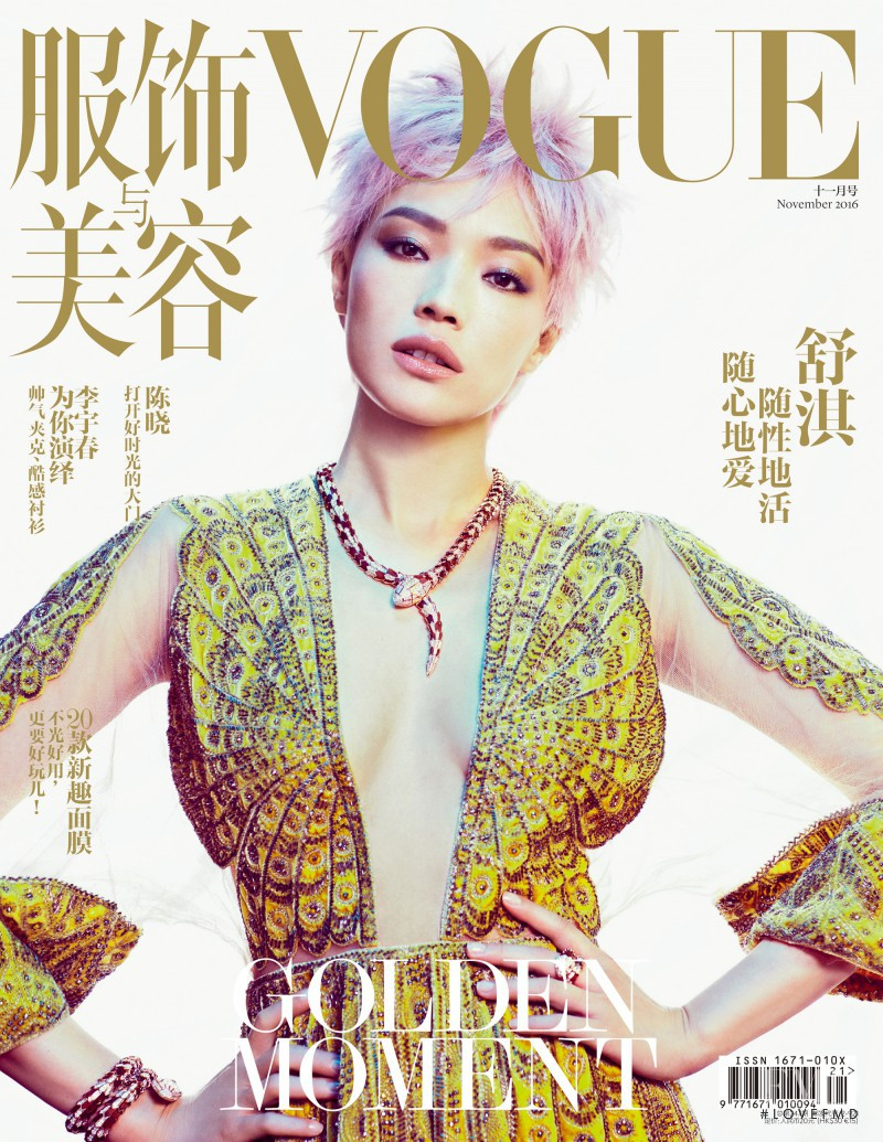 Shu Qi featured on the Vogue China cover from November 2016