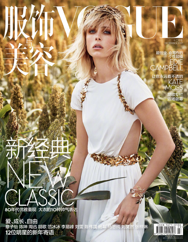 Edie Campbell featured on the Vogue China cover from December 2017