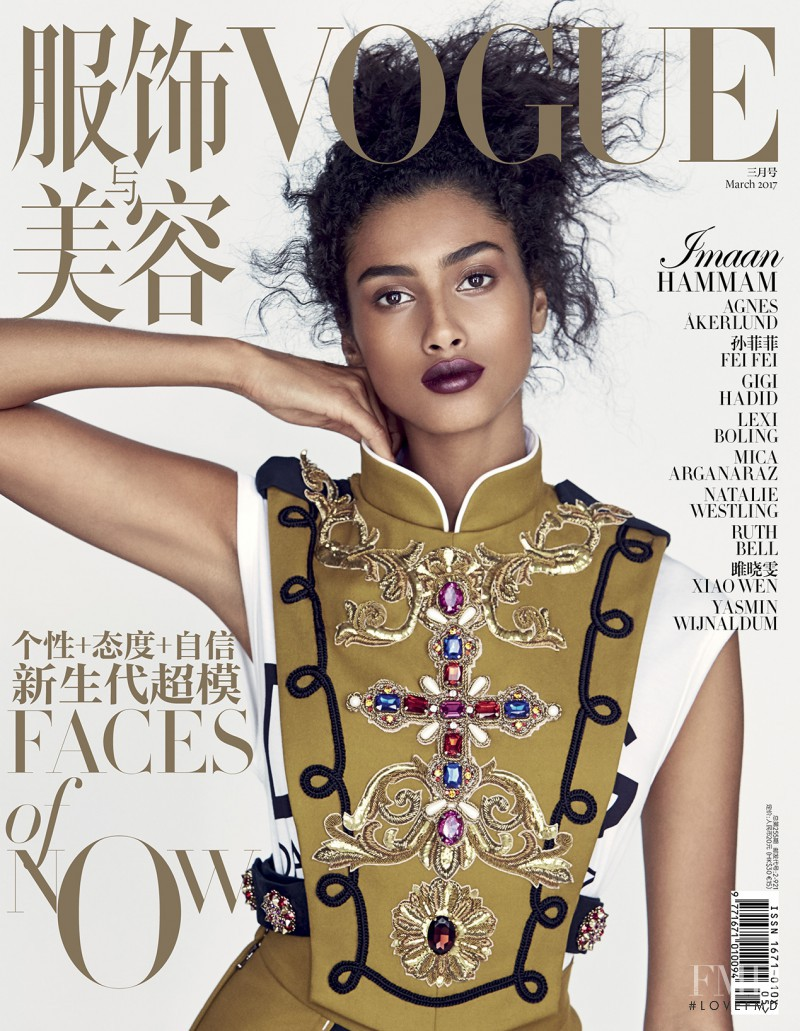Imaan Hammam featured on the Vogue China cover from March 2017