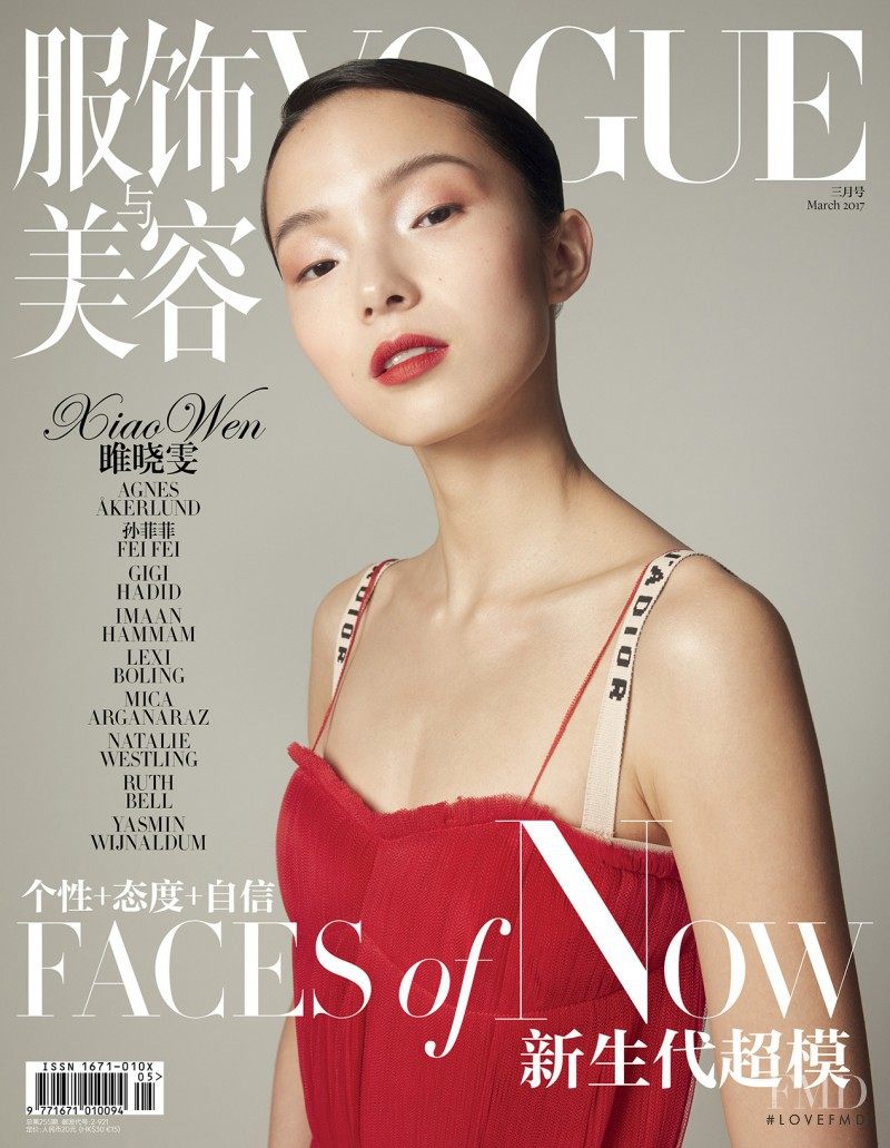 Xiao Wen Ju featured on the Vogue China cover from March 2017