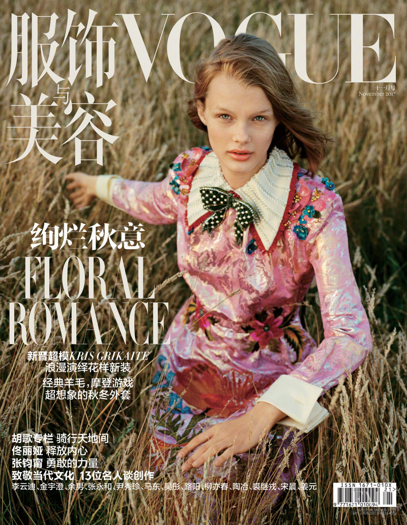 Kris Grikaite featured on the Vogue China cover from November 2017