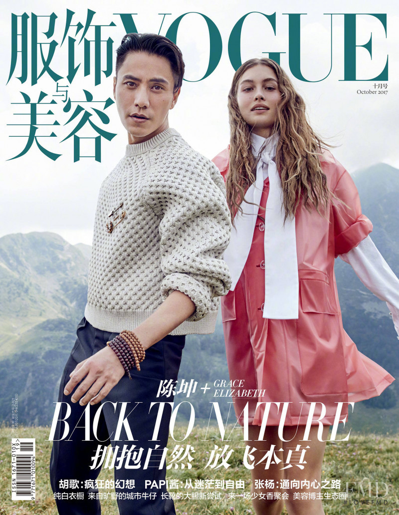 Grace Elizabeth featured on the Vogue China cover from October 2017