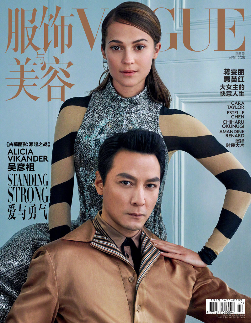 featured on the Vogue China cover from April 2018