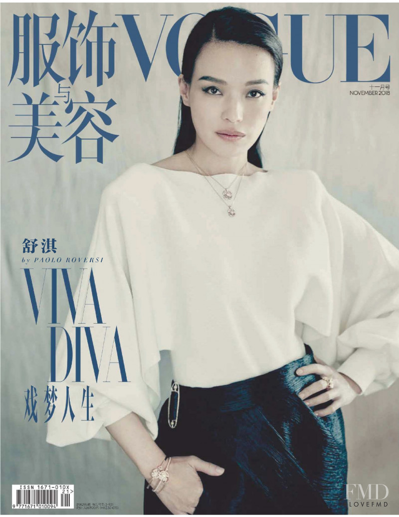 Shu Qi featured on the Vogue China cover from November 2018