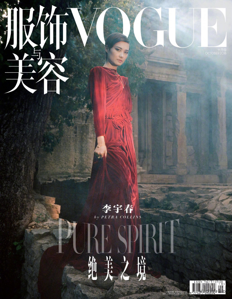 Chris Lee featured on the Vogue China cover from October 2018