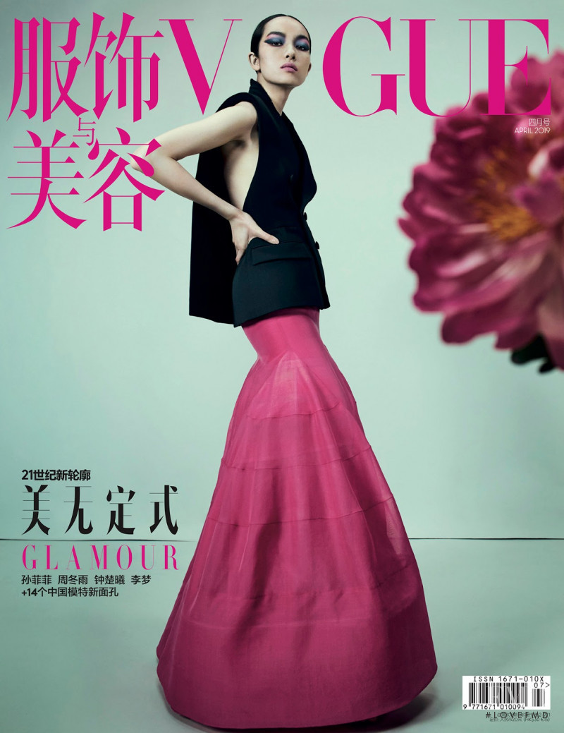 Fei Fei Sun featured on the Vogue China cover from April 2019