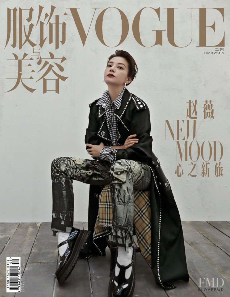 Vicki Zhao featured on the Vogue China cover from February 2019