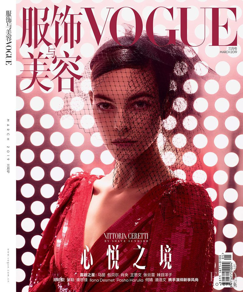 Vittoria Ceretti featured on the Vogue China cover from March 2019