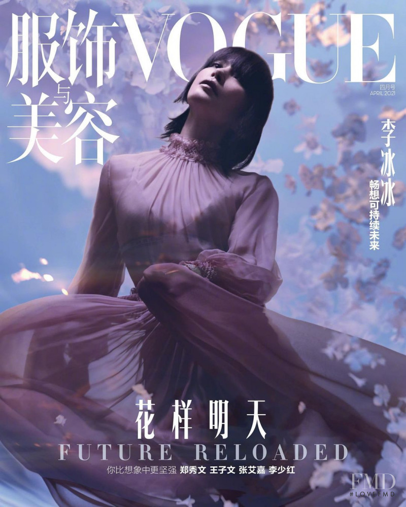 Bingbing Liu featured on the Vogue China cover from April 2021