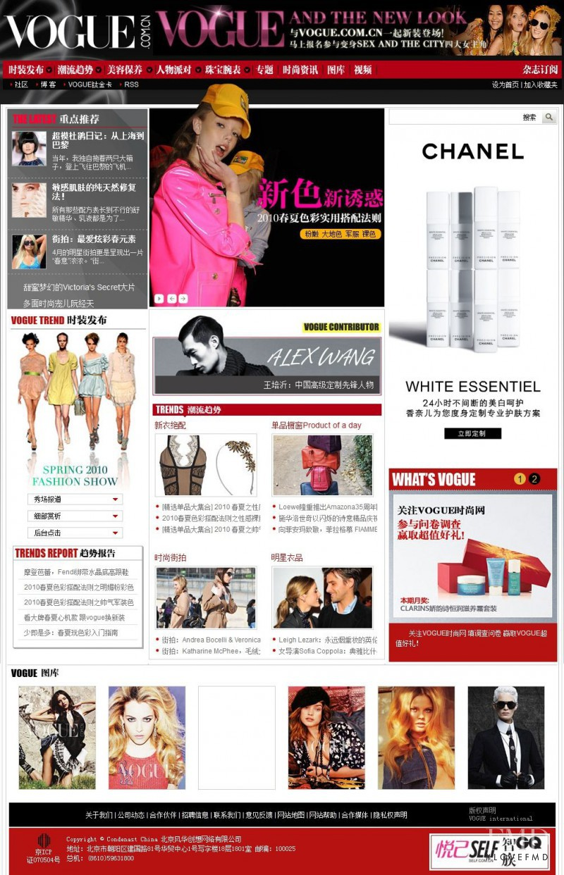 featured on the Vogue.com.cn screen from April 2010