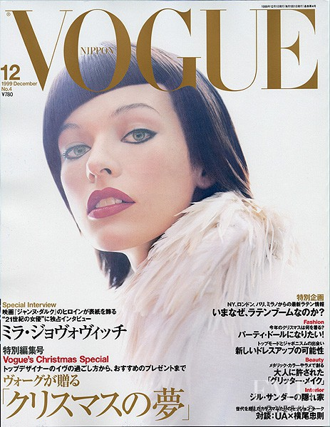 Milla Jovovich featured on the Vogue Japan cover from December 1999