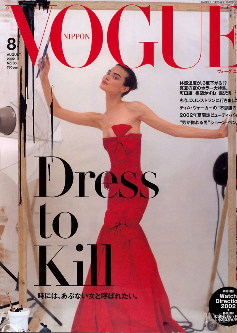 Shalom Harlow featured on the Vogue Japan cover from August 2002