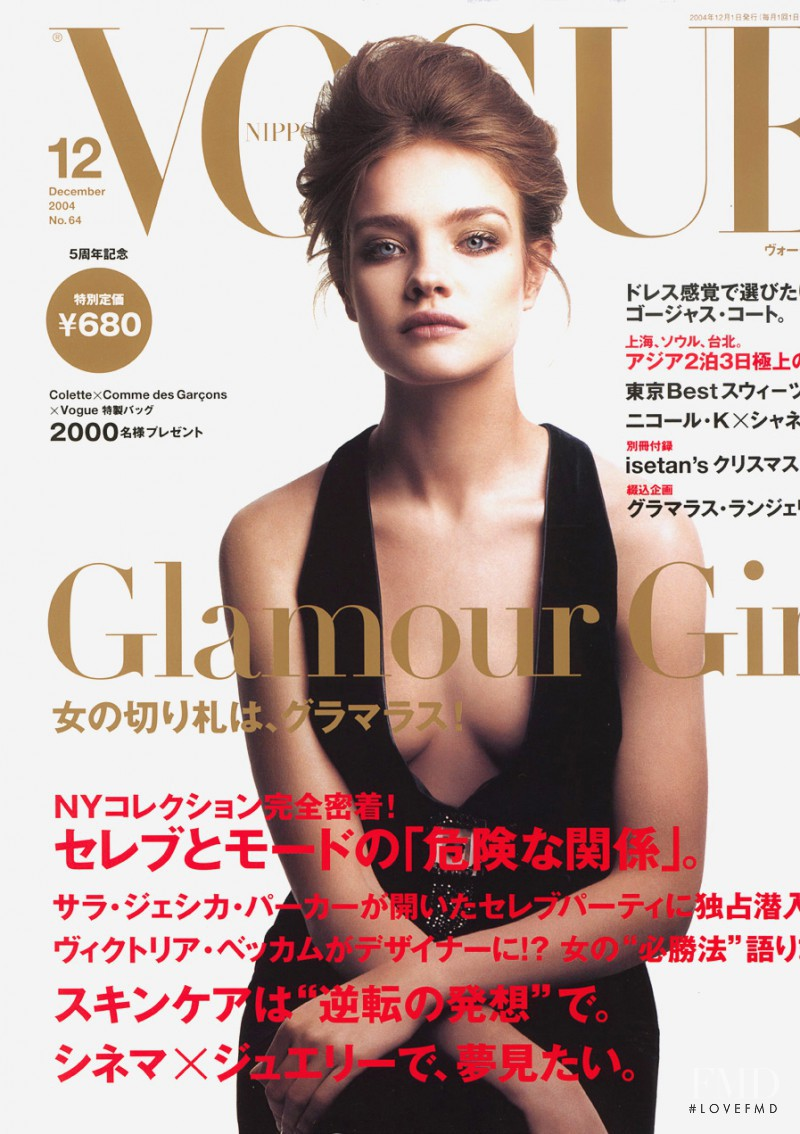 Natalia Vodianova featured on the Vogue Japan cover from December 2004