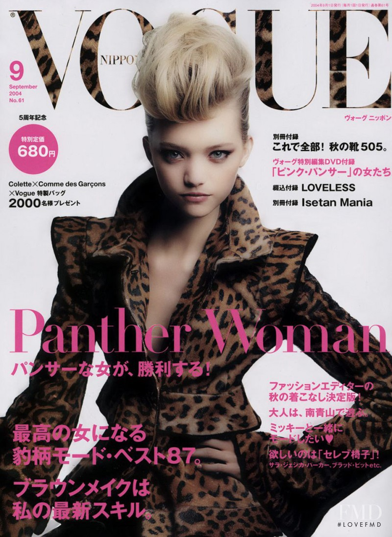 Gemma Ward featured on the Vogue Japan cover from September 2004