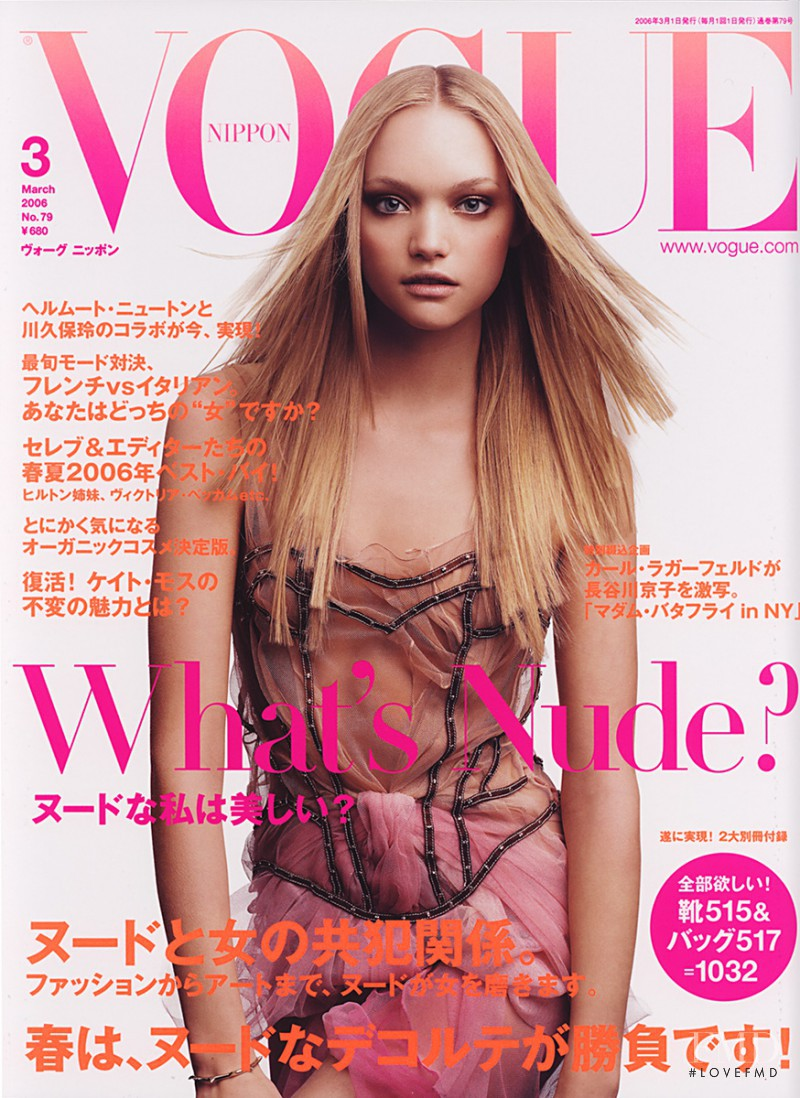 Gemma Ward featured on the Vogue Japan cover from March 2006