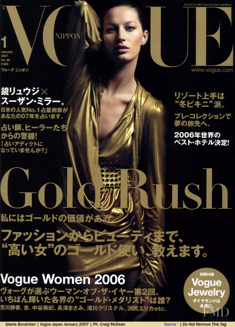Gisele Bundchen featured on the Vogue Japan cover from January 2007