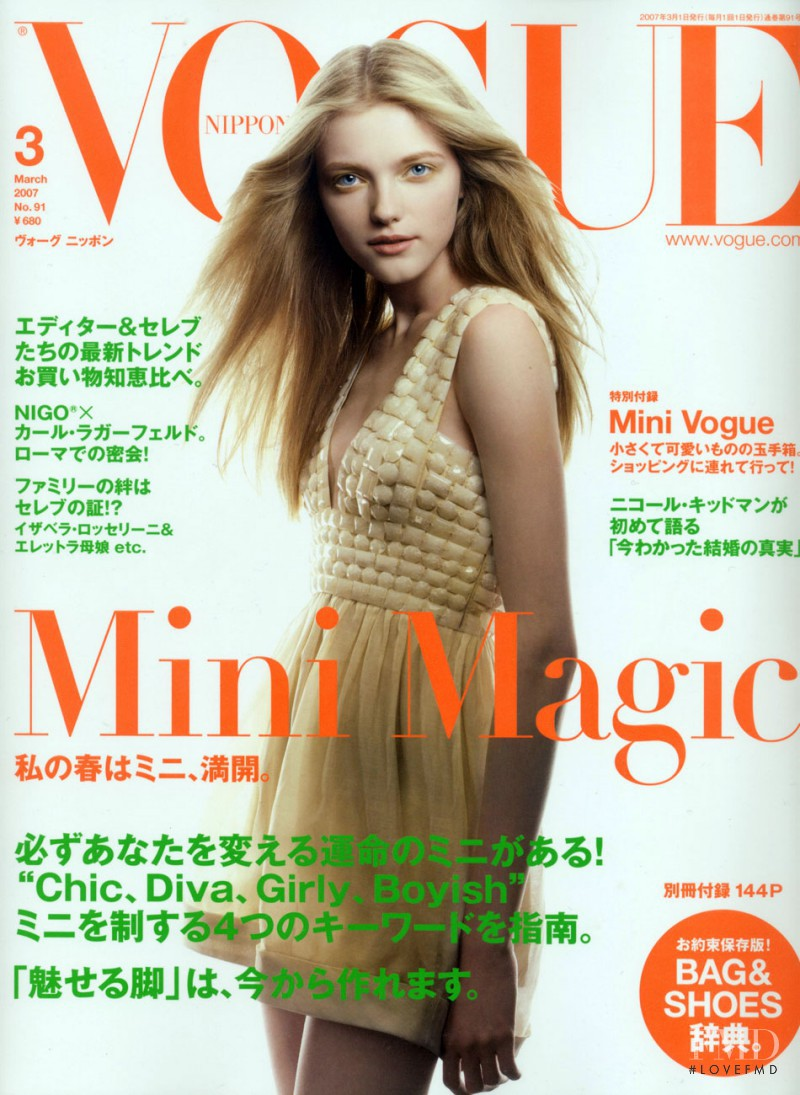 Vlada Roslyakova featured on the Vogue Japan cover from March 2007