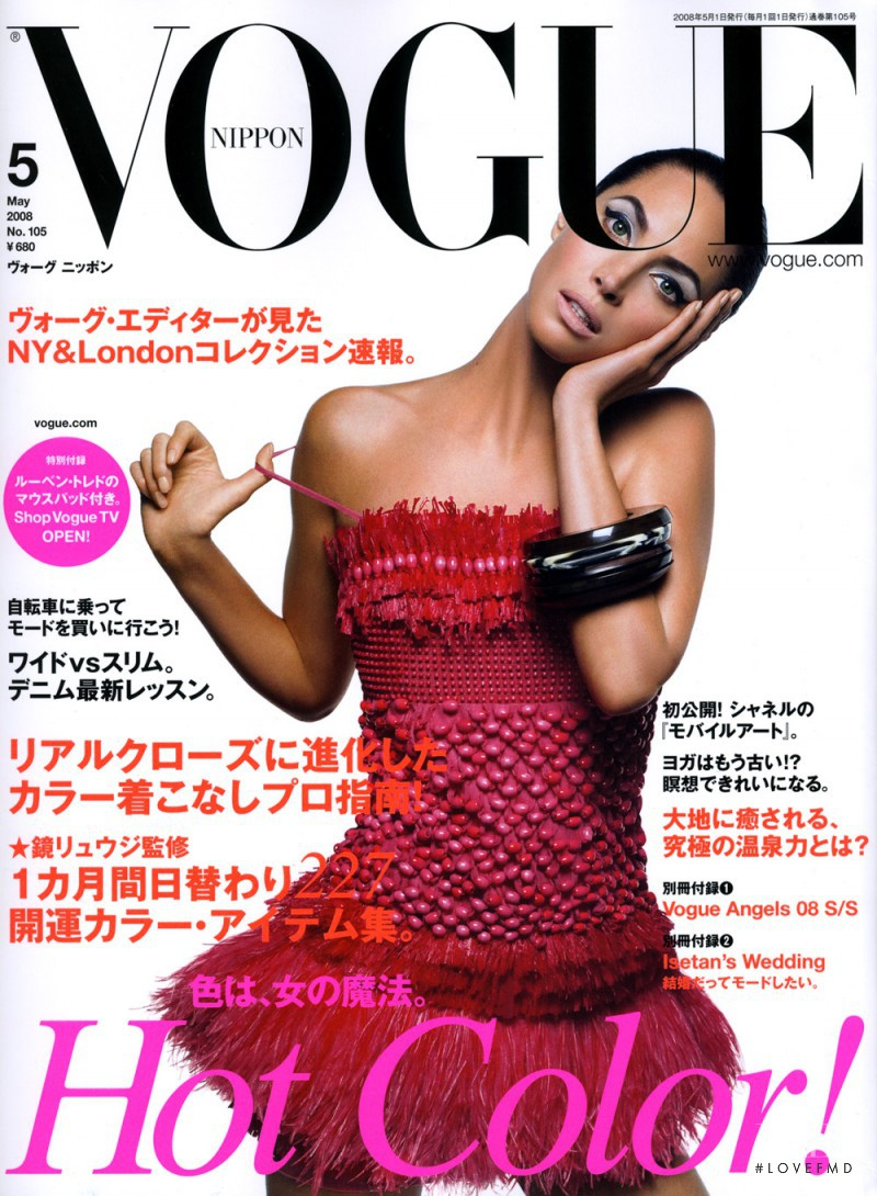 Christy Turlington featured on the Vogue Japan cover from May 2008