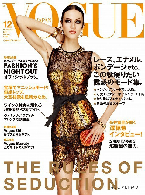 Aymeline Valade featured on the Vogue Japan cover from December 2011