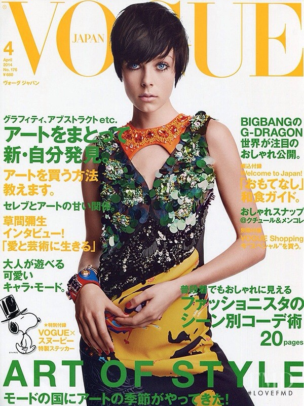 Edie Campbell featured on the Vogue Japan cover from April 2014