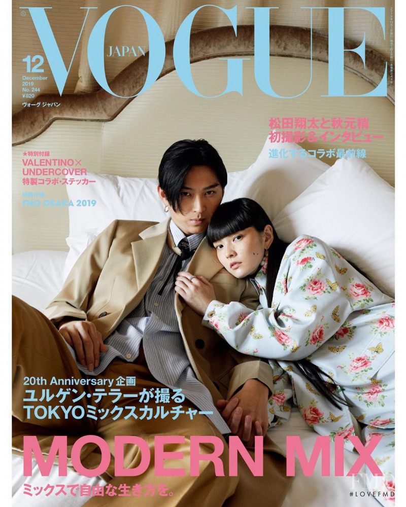Shota Matsuda, Kozue Akimoto  featured on the Vogue Japan cover from December 2019