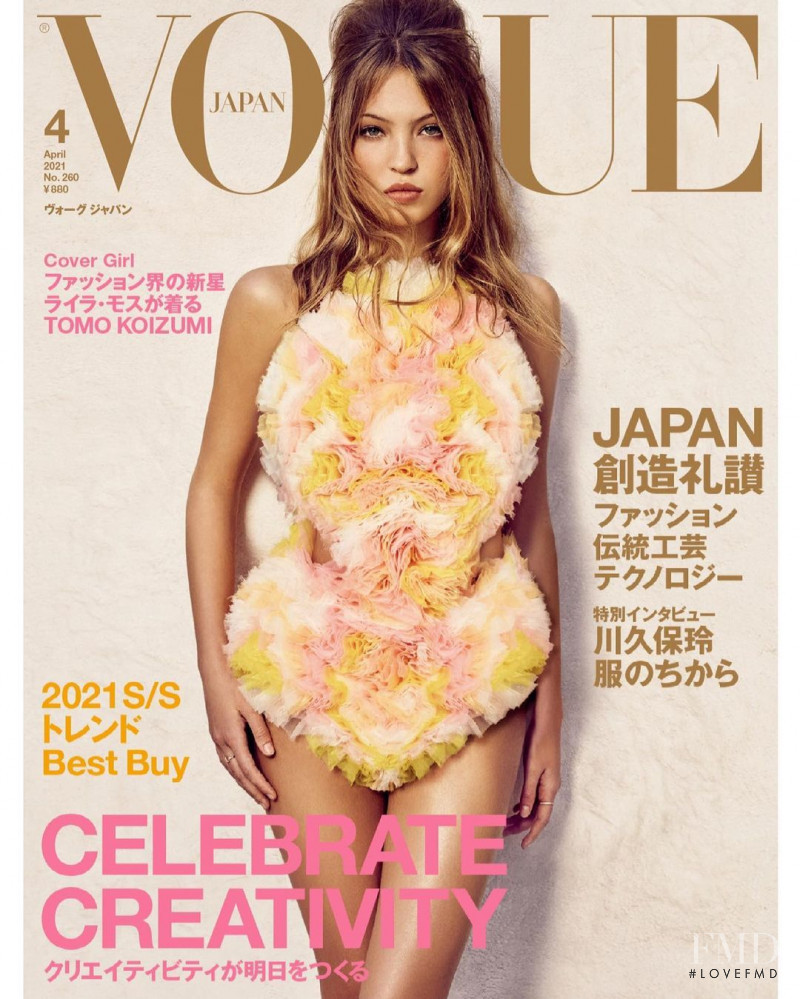 Lila Grace Moss featured on the Vogue Japan cover from April 2021