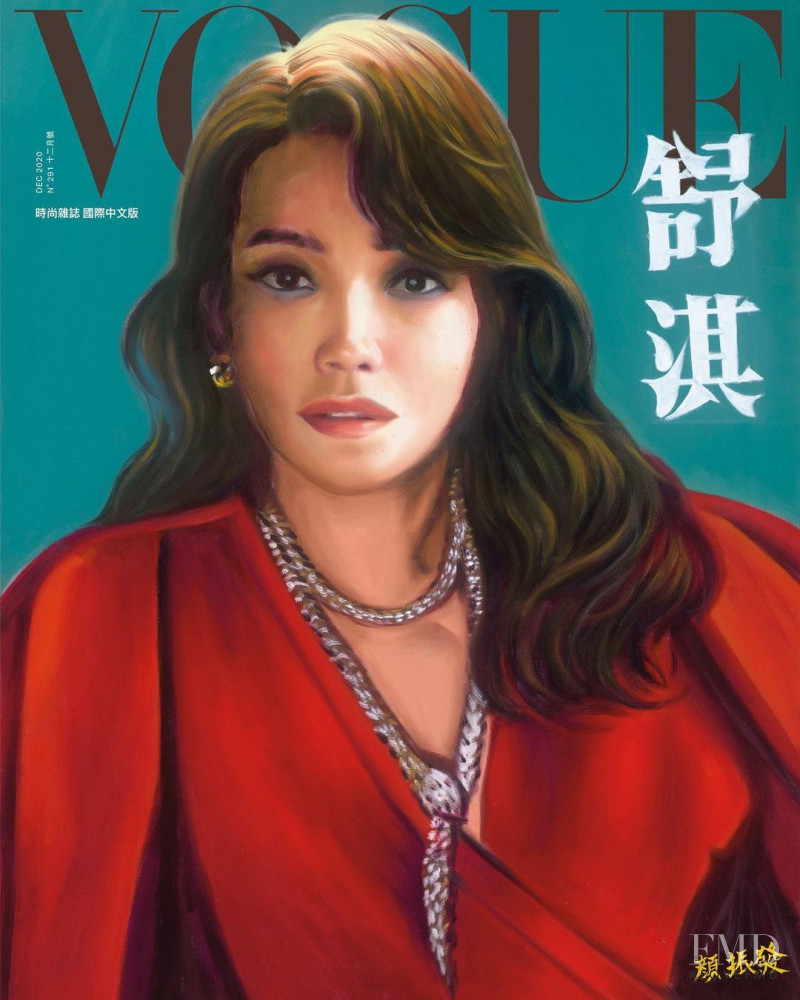Shu Qi  featured on the Vogue Taiwan cover from December 2020
