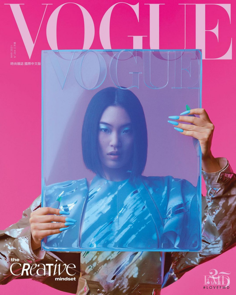 Chiharu Okunugi featured on the Vogue Taiwan cover from March 2021