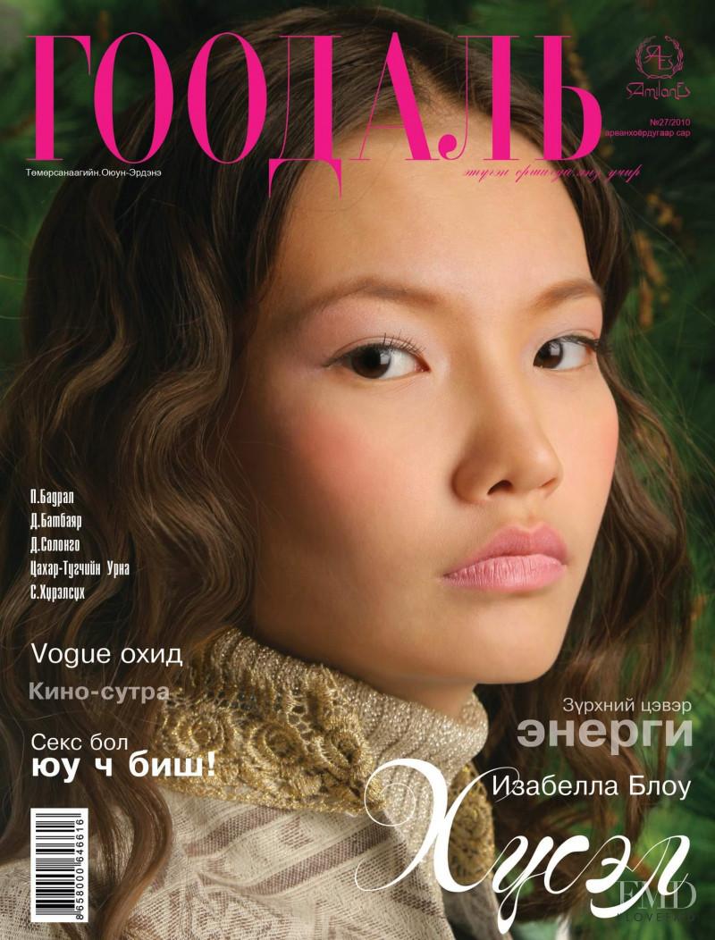 Oyuka Oyuka featured on the Goodali cover from December 2010