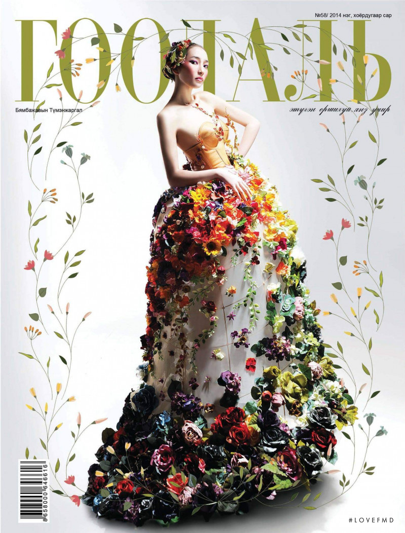 Tumenjargal Tumee featured on the Goodali cover from February 2014