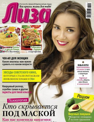 Liza Russia