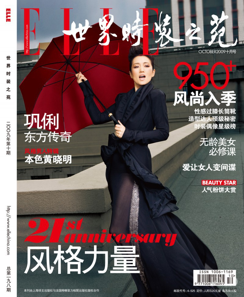 featured on the Elle China cover from October 2009
